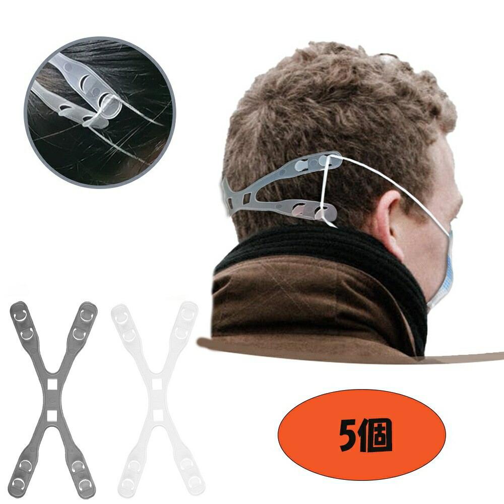 送料無料 スピード発送 マスク用品 X型 マスクバンド クロス ホワイトorブラック 5個 BAND 中古 おしゃれ マスクフック 5☆好評 かわいい レディース 長時間 耳が痛くならない メンズ ユニセックス 快適 痛くない グッズ 耳が痛くなりにくい マスク フック 耳が痛い