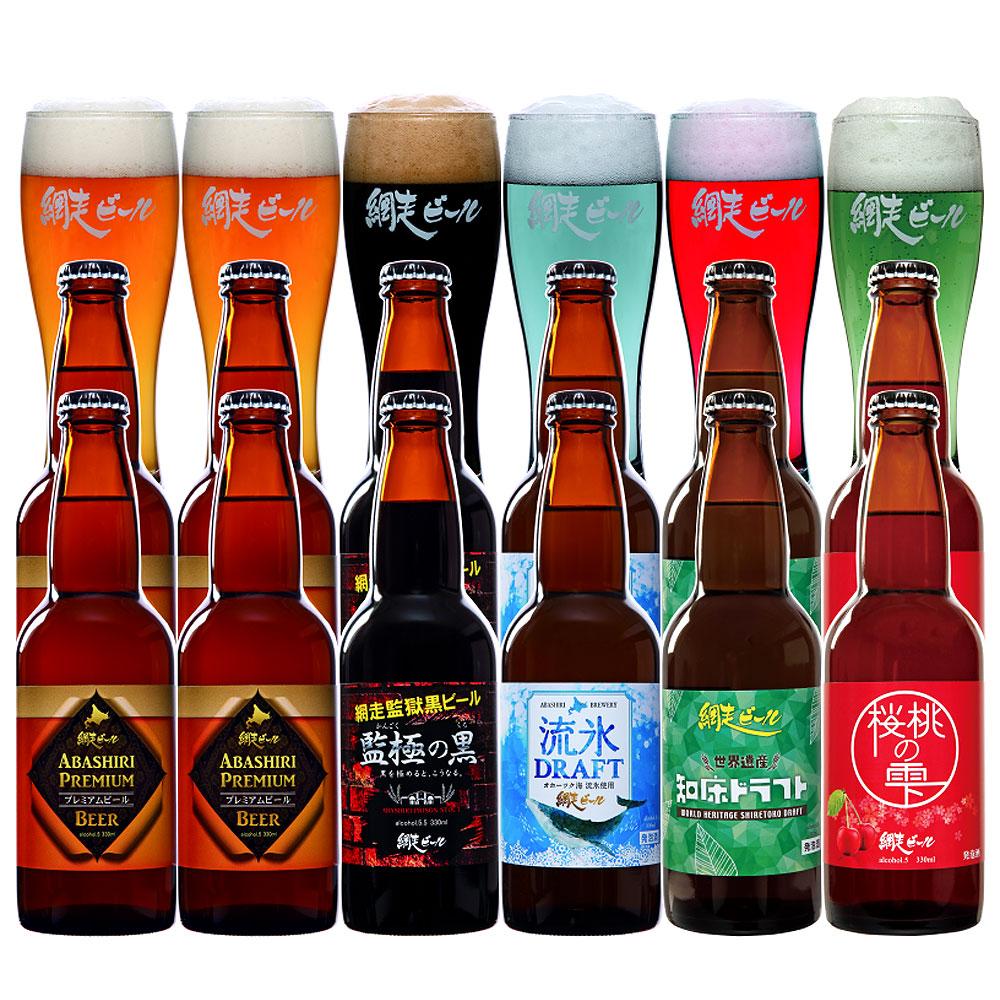 網走ビール ギフトセット