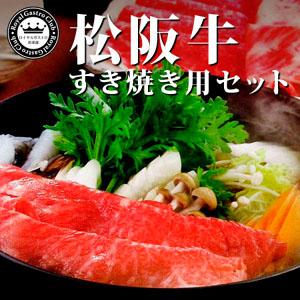 ブランド牛肉 松阪牛 すき焼き用 肩ロース約200g モモ約200g 送料無料