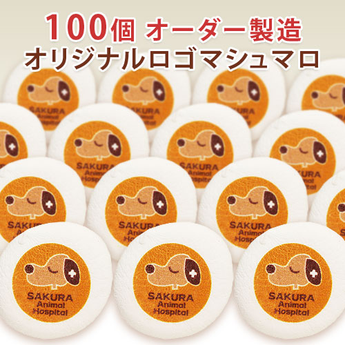 オリジナルマシュマロ(100個入)