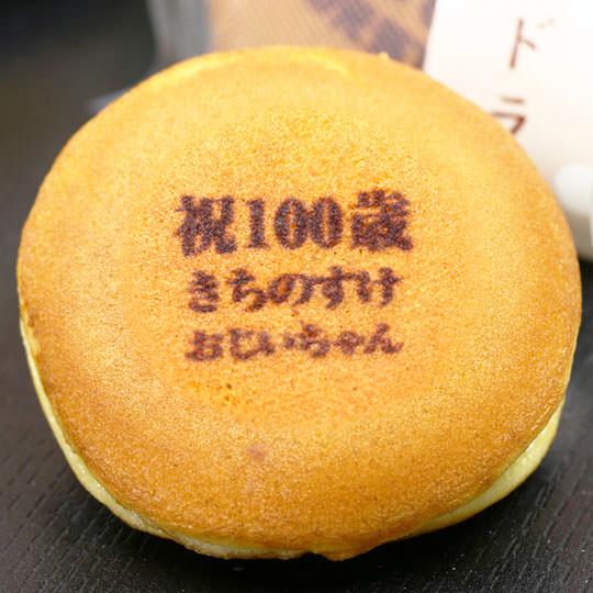 洋菓子・和菓子>どら焼き(名入れ・文字入り・ロゴ・イラスト・オリジナル)>ご長寿祝いのどら焼き>祝100歳
