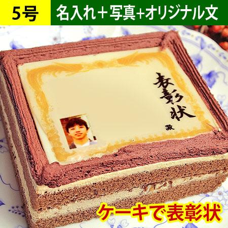 おめでとうの気持ちをこめて 表彰状 ランキングTOP5 をケーキで作りました スイーツ お菓子 ケーキで表彰状 名入れ+写真+オリジナル文 5号 内祝い メッセージ入り 誕生日プレゼント プチギフト 還暦祝い 米寿 80代 お祝い 古希 傘寿 長寿祝い 歳 入り オリジナル 名前入り 祝い 88 写真 卒寿 喜寿 ギフト 百寿 表彰状ケーキ 人気ブレゼント! ケーキ