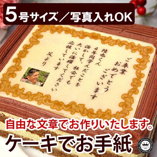 ケーキでお手紙