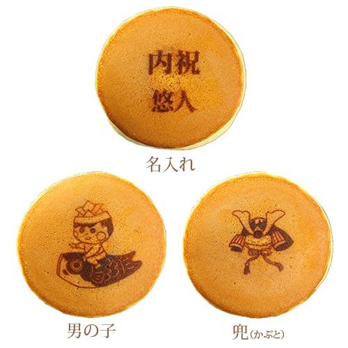 洋菓子・和菓子>どら焼き(名入れ・文字入り・ロゴ・イラスト・オリジナル)>季節のどら焼き(お正月・母の日・七五三など)>こどもの日のどら焼き>こどもの日(名入れ)