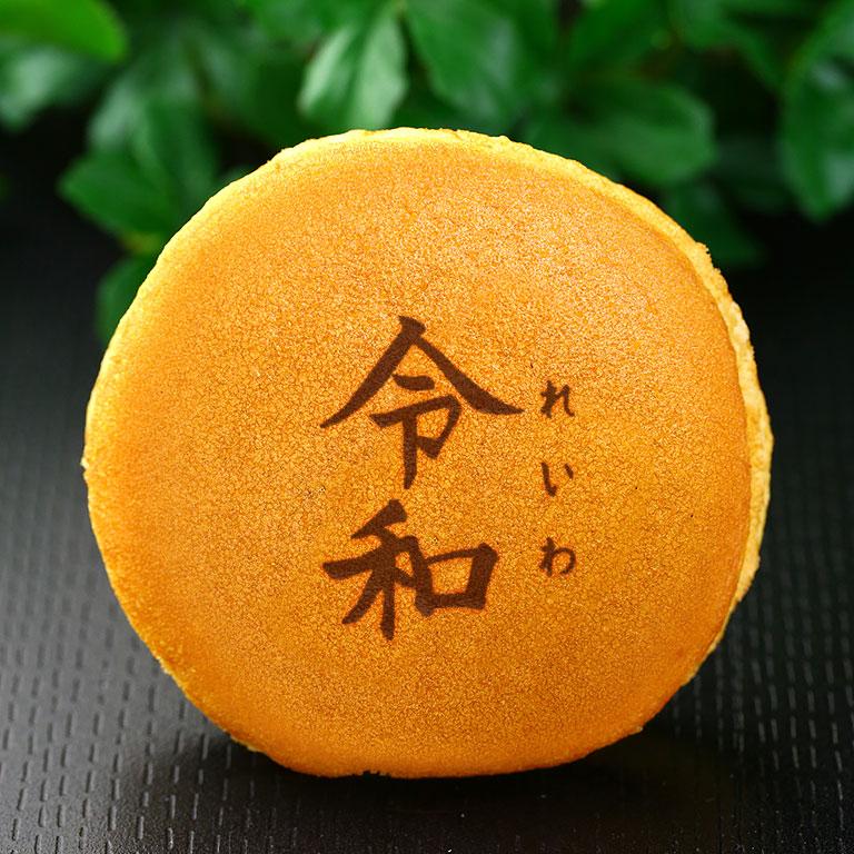 洋菓子・和菓子>どら焼き(名入れ・文字入り・ロゴ・イラスト・オリジナル)>流行語どら焼き>新元号どら焼き「令和」