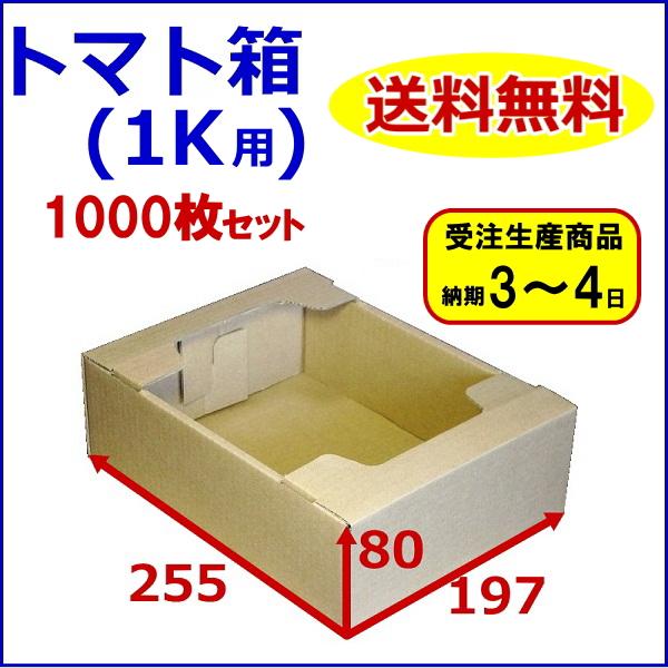 ダンボール箱 トマト1k用 1000枚(255×197×80) トマト段ボール