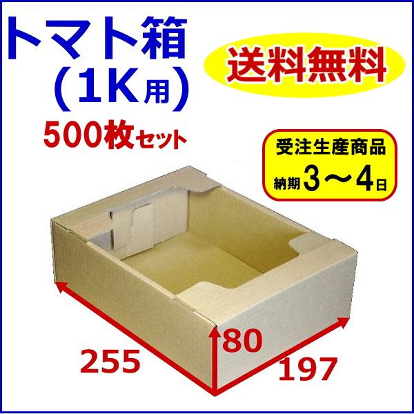 ダンボール箱 トマト1k用 500枚 段ボール箱/出荷/専用