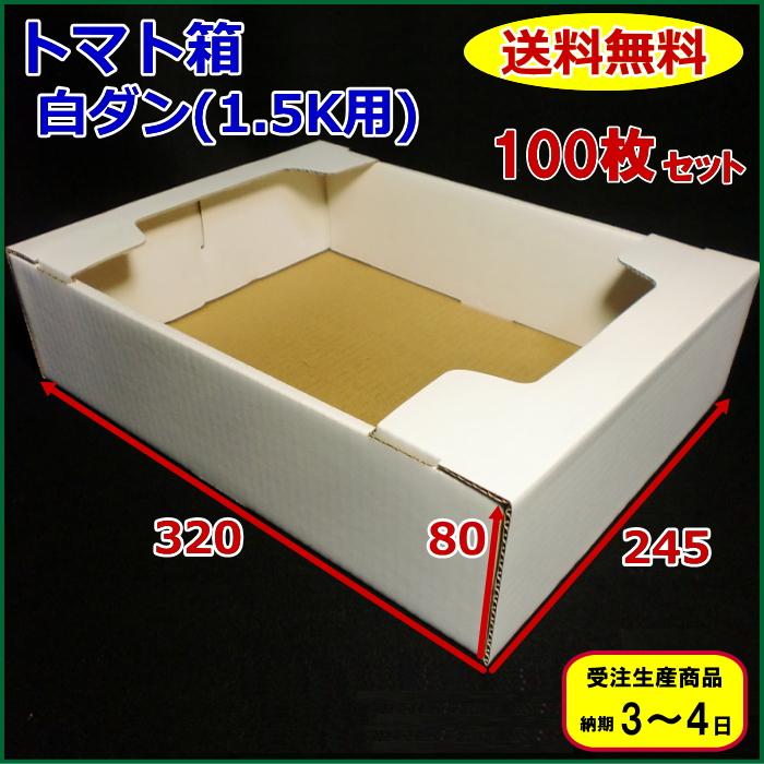 ダンボール箱 白 トマト(1.5k~2k用) 100枚