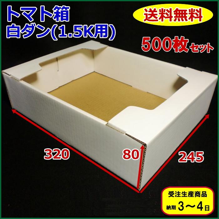 ダンボール箱 白 トマト(1.5k~2k用) 500枚