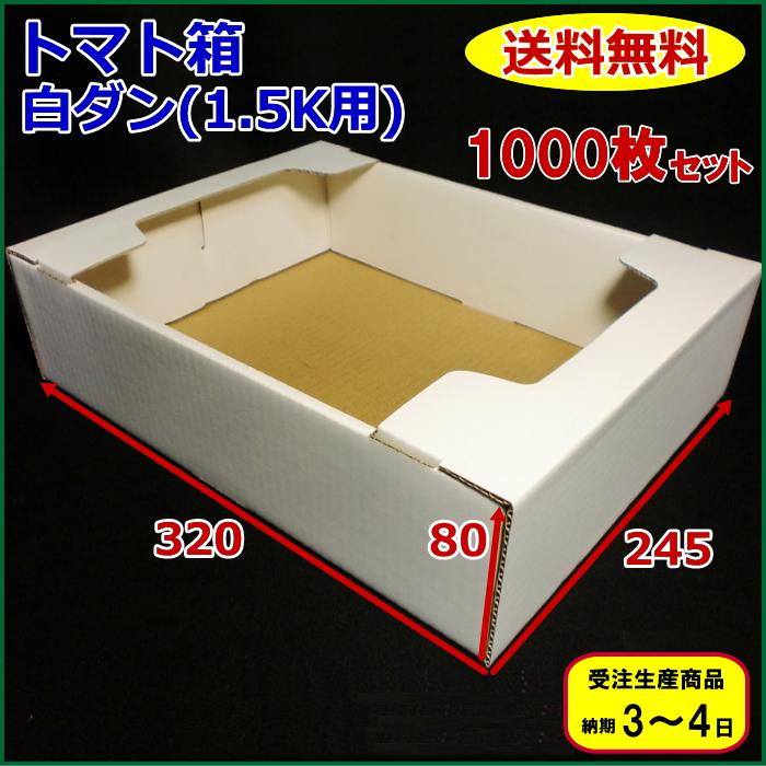 ダンボール箱 白トマト(1.5k~2k用) 1000枚(320×245×80) 段ボール