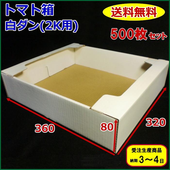 ダンボール箱 白 トマト(2k~3k用) 500枚