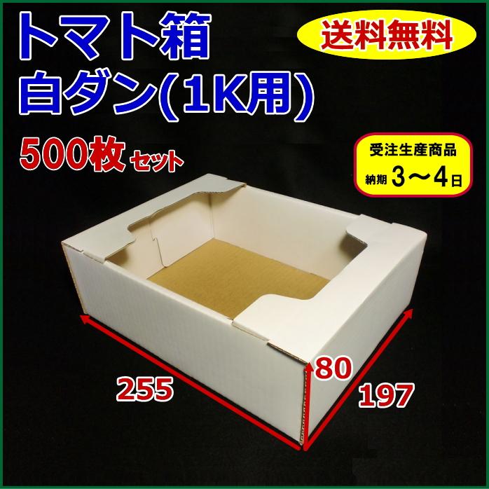 ダンボール箱 トマト1k用・白 500枚