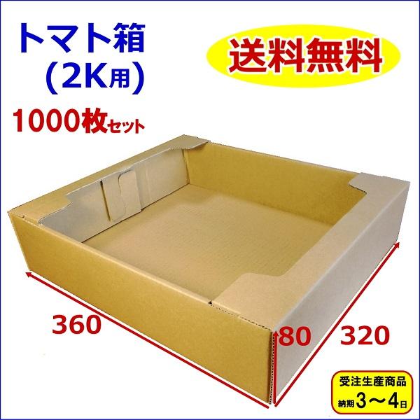 ダンボール箱 トマト(2k~3k用) 1000枚(360×320×80) トマト段ボール