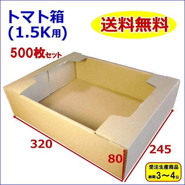 ダンボール箱 トマト(1.5k~2k用) 500枚 段ボール箱/出荷/専用