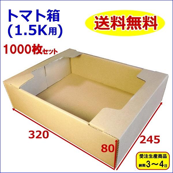 ダンボール箱 トマト(1.5k~2k用) 1000枚(320×245×80)段ボール