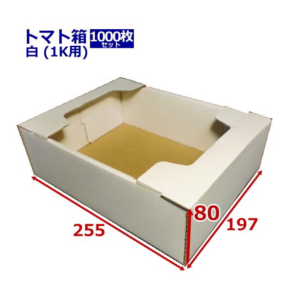 ダンボール箱 トマト1k用・白 1000枚(255×197×80) 段ボール