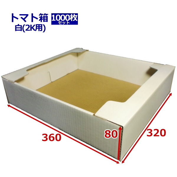 ダンボール箱 白 トマト(2k~3k用) 1000枚(360×320×80)段ボール