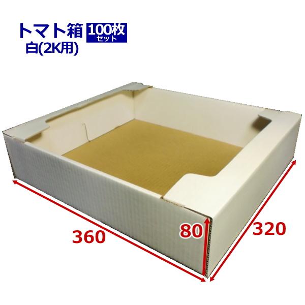 ダンボール箱 白 トマト(2k~3k用) 100枚
