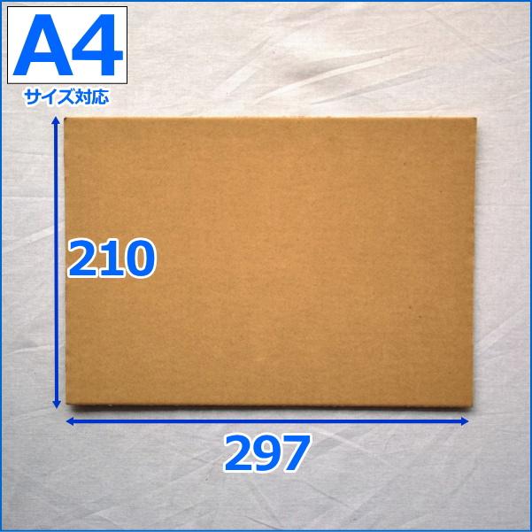 ★送料無料★ダンボール板 A4サイズ【800枚セット】 A4/板ダンボール/当て板/工作/無地/発送用