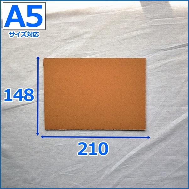 送料無料 ダンボール板 A5 1000枚 A5/板ダンボール/当て板/工作/無地/発送用