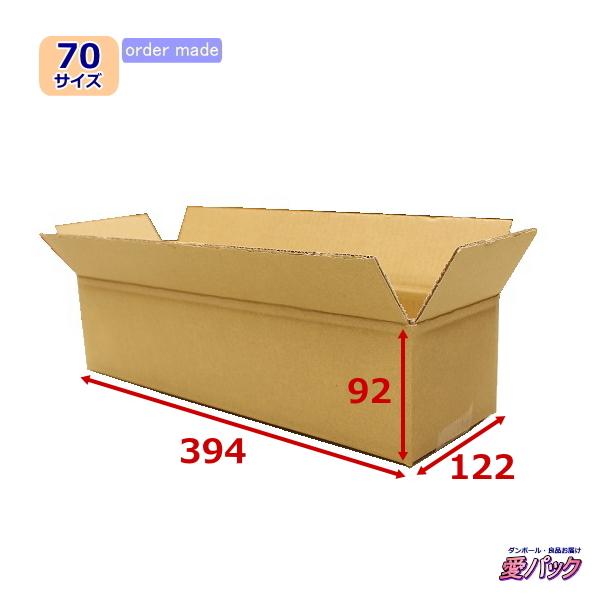 市販 オーダーメイドダンボール箱 ダンボール箱 70 80 サイズ オーダーメイド 新入荷 流行 394×122×92 無地×100枚 送料無料 日本製 引越し 梱包用 通販用 小物用 薄型素材 引っ越し 無地ケース 収納 段ボール