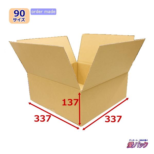 オーダーメイドダンボール箱 ダンボール箱 90 100 サイズ オーダーメイド 337×337×137 Seasonal Wrap入荷 無地×60枚 日本製 梱包用 引越し 薄型素材 無地ケース 引っ越し 正規品 段ボール 収納 通販用 小物用