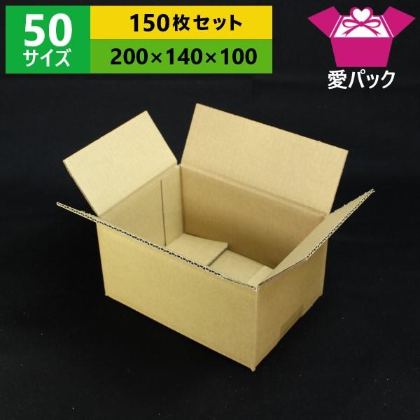 ダンボール箱50サイズ A式 A形 内祝い C5ライナー使用 薄型 日本製無地 軽量素材 150枚 倉 50サイズダンボール箱