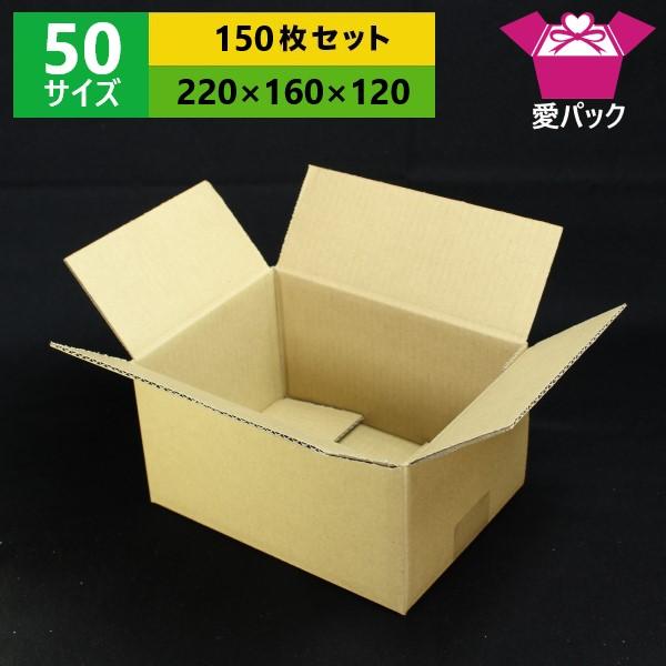 再販ご予約限定送料無料 商い 通販や小物発送に最適なダンボール 50サイズ 段ボール箱 ダンボール箱50サイズ A5用紙サイズ対応 無地×150枚