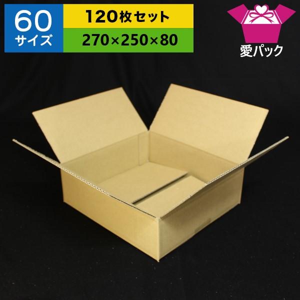 オーダーメイドダンボール箱 ダンボール箱 60サイズ オーダーメイド 270×250×80 無地×120枚 日本製 ダンボール 段ボール 段ボール箱 通販用 薄型素材 無地ケース 出群 小物用 爆売りセール開催中 梱包用 引越し 収納 引っ越し