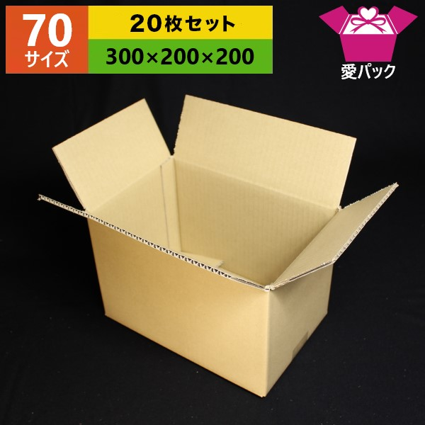 オーダーメイドダンボール箱 ダンボール箱 70 80 サイズ オーダーメイド ショップ 300×200×200 無地×20枚 日本製 梱包用 通販用 段ボール 国内即発送 引っ越し 収納 無地ケース 引越し 小物用