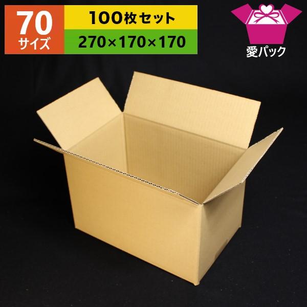 オーダーメイドダンボール箱 ダンボール箱 70 80 サイズ オーダーメイド 270×170×170 無地×100枚 送料無料 日本製 通販用 小物用 お気に入り 収納 段ボール 梱包用 引っ越し 無地ケース ディスカウント 薄型素材 引越し