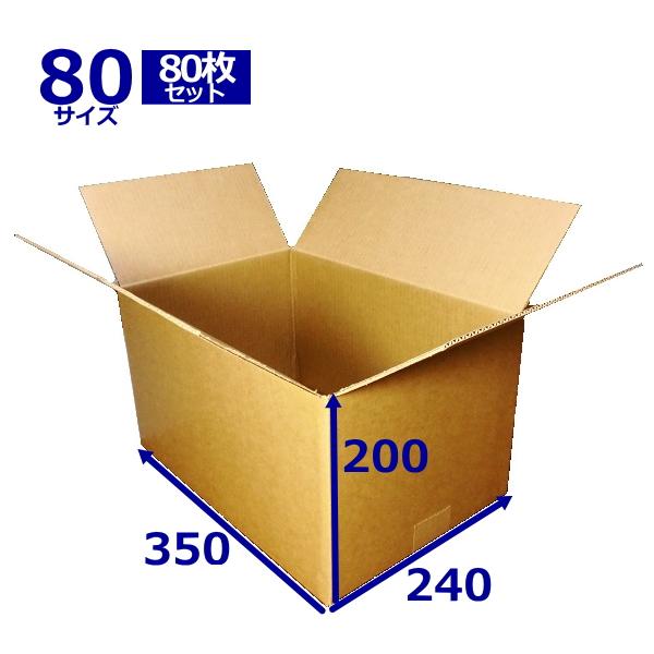 日本製無地80サイズダンボール箱★★ 80枚セット