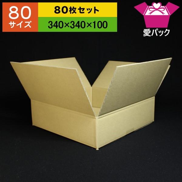 オーダーメイドダンボール箱 ダンボール箱 超目玉 80サイズ オーダーメイド 340×340×100 無地×80枚 送料無料 日本製 ダンボール 段ボール 小物用 <セール&特集> 引っ越し 通販用 梱包用 収納 無地ケース 薄型素材 段ボール箱