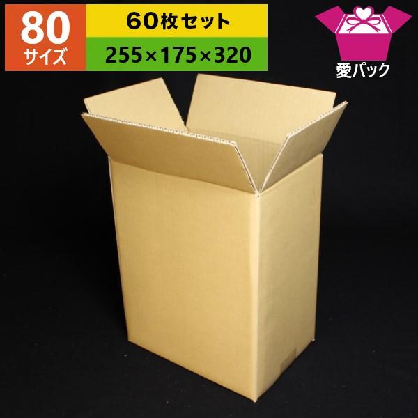 オーダーメイドダンボール箱 ダンボール箱 80サイズ オーダーメイド 255×175×320 割り引き 無地×60枚 縦長 日本製 ダンボール 段ボール 段ボール箱 ふるさと割 梱包用 引っ越し 小物用 通販用 収納 無地ケース