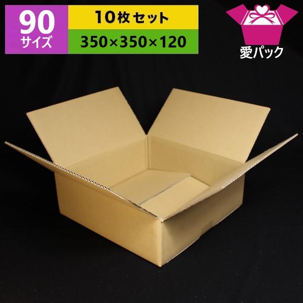 オーダーメイドダンボール箱 ダンボール箱 90 100 送料無料カード決済可能 サイズ オーダーメイド 350×350×120 無地×10枚 日本製 お値打ち価格で 通販用 引っ越し 梱包用 小物用 段ボール 引越し 無地ケース 収納