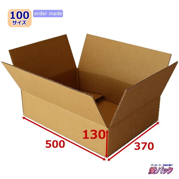 ダンボール箱 (オーダーメイド) 100サイズ 100枚セット オーダーメイド サイズ ダンボール箱