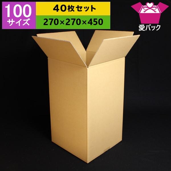 オーダーメイドダンボール箱 日時指定 ダンボール箱 100サイズ オーダーメイド 270×270×450 無地×40枚 縦長 日本製 2020 ダンボール 段ボール 無地ケース 収納 小物用 通販用 梱包用 薄型素材 段ボール箱 引越し 引っ越し