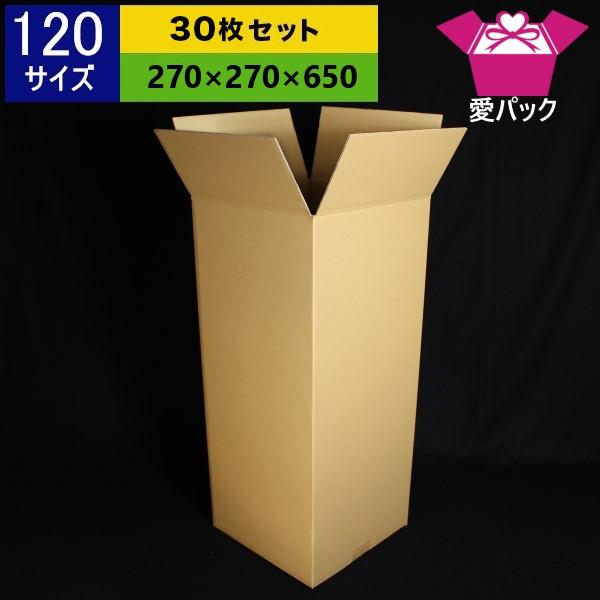 オーダーメイドダンボール箱 ダンボール箱 120サイズ オーダーメイド ブランド品 270×270×650 無地×30枚 縦型 日本製 ダンボール 段ボール 薄型素材 段ボール箱 お洒落 収納 無地ケース 引越し 引っ越し 梱包用 小物用 通販用