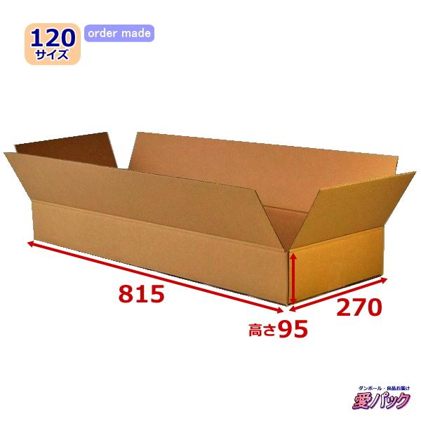 ダンボール箱 (オーダーメイド) 120サイズ 100枚セット オーダーメイド サイズ ダンボール箱