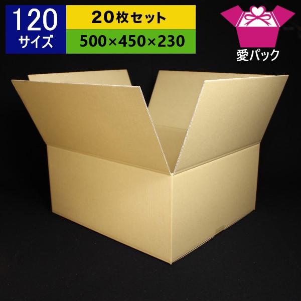 オーダーメイドダンボール箱 ダンボール箱 120サイズ 新作通販 オーダーメイド 500×450×230 無地×20枚 日本製 ダンボール 段ボール 梱包用 小物用 薄型素材 引越し 段ボール箱 通販用 引っ越し 無地ケース 収納 大規模セール
