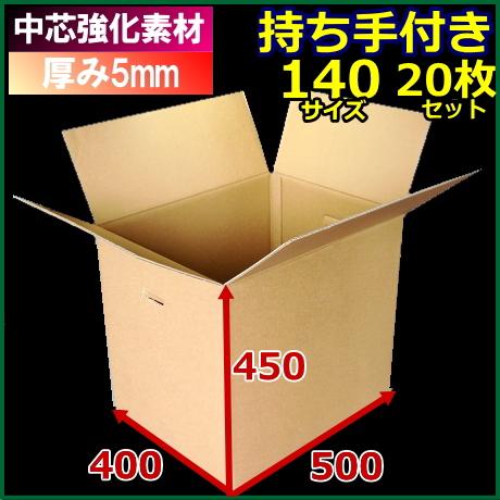 140サイズ強化ダンボール箱 20枚セット 段ボール箱/引越し用【あす楽対応】