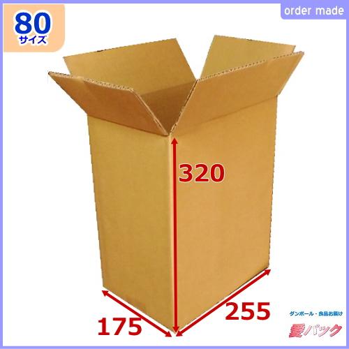 ダンボール箱 (オーダーメイド) 80サイズ 120枚セット オーダーメイド サイズ ダンボール箱