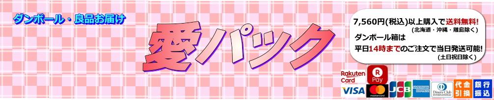 愛パック 楽天市場店:まごころ包むダンボール製品/箱のトータル販売