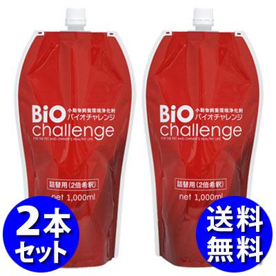 卓抜 ペット 除菌消臭 バイオチャレンジ 2本セット 送料無料 超安い 1リットル詰め替え用