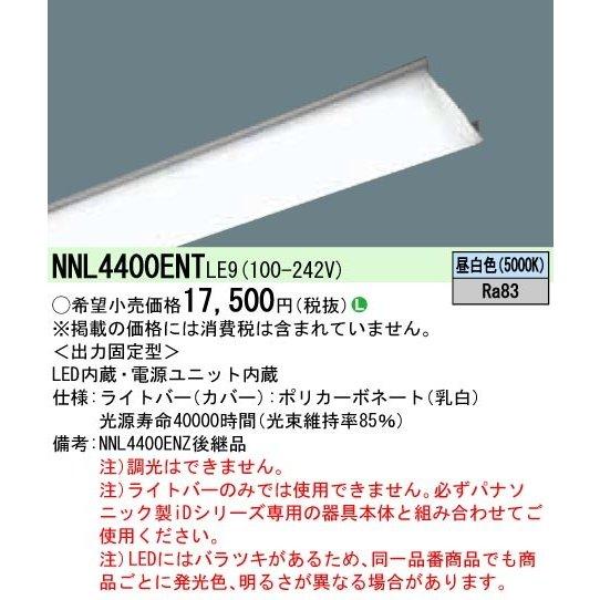 LEDライトバー(器具本体別売り) NNL4400ENTLE9 パナソニック 施設照明