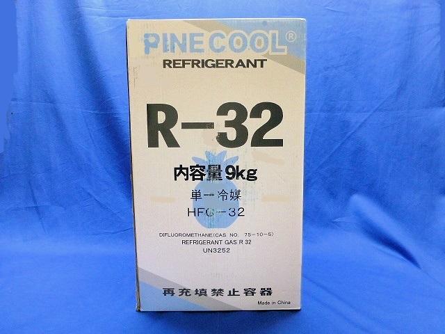 フロンガス R-32×9.0kg