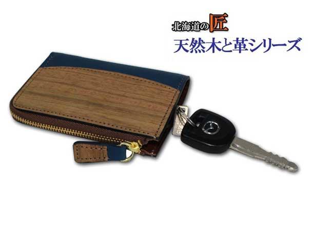 天然木がアクセントのお洒落な革製品です 天然木と革のファスナーキーケース セール特価 ZIP カードも入ります cheir [並行輸入品] 日本製 スマートキー