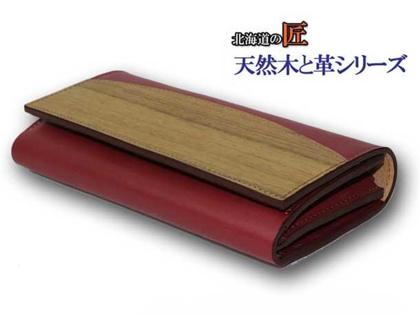 天然木がアクセントのお洒落な革製品です 天然木と革の長財布かぶせ付き 永遠の定番 沢山入る 大き目 レディース 引出物 日本製 送料無料 おしゃれ