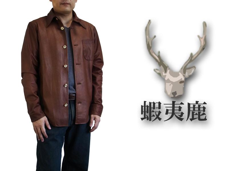 エゾ鹿レザー使用 メンズシャツ【送料無料】エゾシカ革 ディアホーンスミス