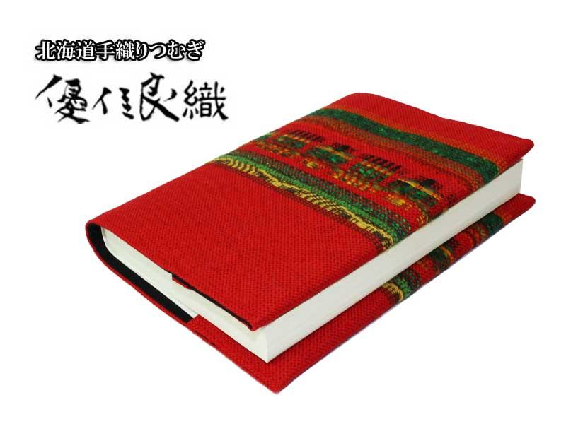 クリアランスsale SALE開催中 期間限定 北海道手織りつむぎユーカラ 優佳良織 ブックカバー ハンドメイド 文庫本
